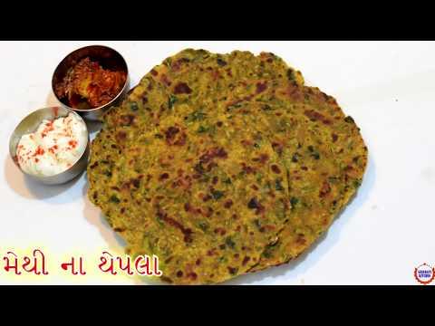 Xxx Mp4 Methi Thepla Recipe In Gujarati 3gp Sex