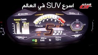 تسارع  و صوت لمبرجيني اوروس 2019 Lamborghini Urus 2019 Acceleration