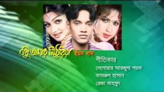 emon khan new song