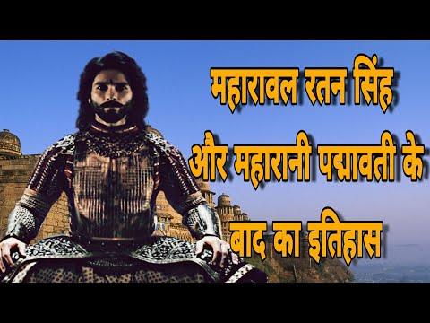 Xxx Mp4 महारावल रतन सिंह के बाद का इतिहास Mewar After Raval Ratan Singh Maharani Padmawati 3gp Sex