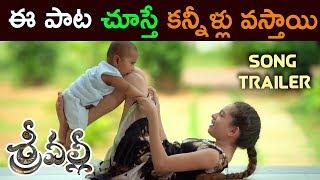 ఈ పాట చూస్తే కన్నీళ్లు వస్తాయి || Srivalli Song Trailer 2017 || Latest Telugu Movie 2017
