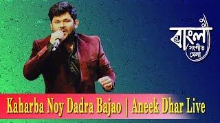 Kaharba Noy Dadra Bajao | Aneek Dhar Live | Manna Dey