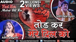 ताेड कर मेरे दिल काे | Tod Kar Mere Dil Ko | Best Bollywood Sad Songs 2017 | Return of Aashiqui