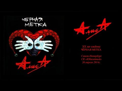 Xxx Mp4 АлисА Чёрная Метка ХХ лет 3gp Sex
