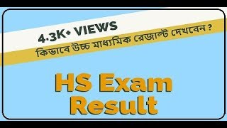 How to See Your H.S Exam Result 2017