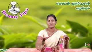 முகம் சிகப்பழகு பெற | அழகுக் குறிப்புகள் | Beauty Tips in Tamil