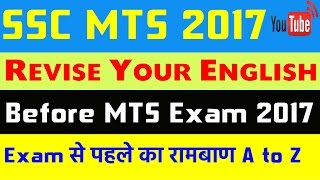 SSC MTS 2017 ENGLISH QUICK REVISION -  IN HINDI - PART - 1