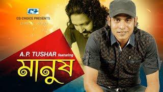 Manush | Kazi Shuvo | Lyrical Video | Ap Tushar | Manush | Bangla New Song 2017