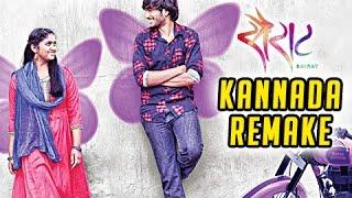 Sairat's Remake In Kannada Set To Release   Rinku Rajguru, Nishant   Blockbuster Movie