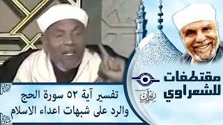 الشيخ الشعراوي | تفسير أية 52 سورة الحج والرد على شبهات اعداء الاسلام