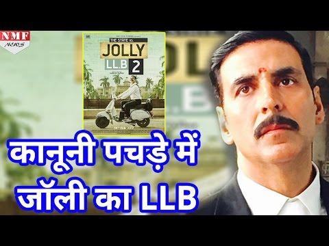मुश्किल में फंसे Akshay Kumar, Jolly LLB 2 के खिलाफ Bombay High Court में याचिका दायर