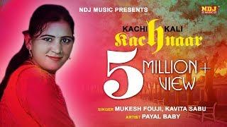 kachi Kali Kachnaar # कच्ची कली कचनार की # Payal Baby # Latest Haryanvi Dance 2017 # NDJ Music