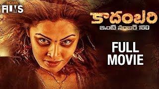 Kadambari Telugu Full Movie | Vinay Krishna | Hashika Dutt | Telugu Horror Movies