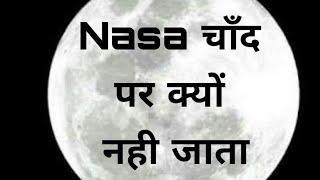 Why NASA don't go on moon after 1972 explained in hindi(Nasa चाँद पर क्यों नही जाता)👍