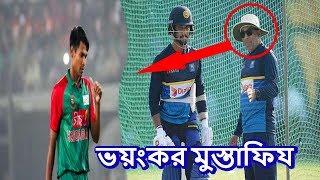 যে টাইগারকে ভয় পাচ্ছে হাথুরুসিংহে ভয়ংকর মুস্তাফিয | bangladesh cricket mustafizur rahman