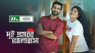 Romantic Natok: Dui Prohorer Valobasha | দুই প্রহরের ভালোবাসা | Moushumi Hamid| NTV Natok 2019