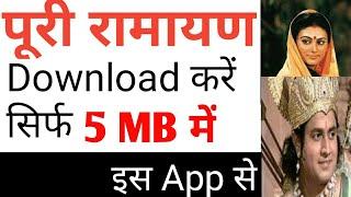 सम्पूर्ण रामायण देखे और Download करें सिर्फ 5 MB में