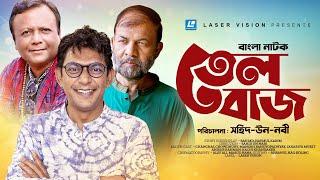 Tel Bazz | Bangla Natok | Chanchal Chowdhury, Jakariya Mukit, Kachi Khandaker | Sahid Un Nabi