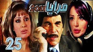 Maraya 2011 Series - Episode 25 | مسلسل مرايا 2011 - الحلقة 25