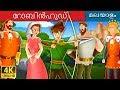 Download Video Download റോബിൻഹുഡ് | Robin Hood in Malayalam | Fairy Tales in Malayalam | Malayalam Fairy Tales 3GP MP4 FLV