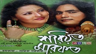 Pala Gan - শরিয়ত ও মারফত by Momtaz and Latif Sarkar