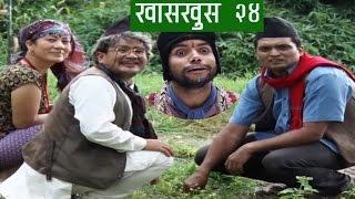 Nepali Comedy Khas khus 24 (8 september 2016)by www.aamaagni.com