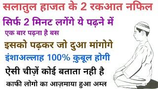Salatul Hajat - Dua Qubool Hone Ka 100% Powerful Amal in Hindi