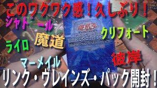 【遊戯王】リンク・ヴレインズ・パック開封!【トマト】