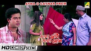 Ayna O Gaynar Prem   Comedy Scene   Shakib Khan Movie