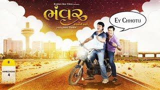 Ey Chhotu | Song | Bhanwar | Neil Bhatt | Shriram Iyer