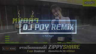 #หมอลำ lt's your birthday [Dj-Poy-remix]Free Dowmload💯💯
