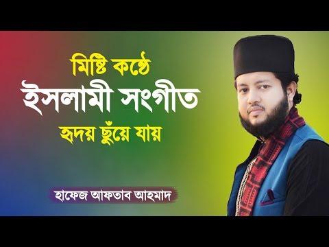 Xxx Mp4 হৃদয় ছুঁয়ে যাওয়া ইসলামী সংগীত Heart Touching Islamic Song Bangla Gan Hafez Aftab Ahmad 3gp Sex