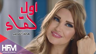 حكيم & هالة القصير - أول لقاء ( فيديو كليب حصري ) 4k video 2017