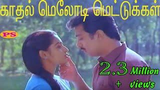 சுகமானகாதல்மெலோடிஜோடிபாடல்கள்-Sugamana Kadhal MelodyJodi Padalgal Tamil Seleted H D Video Song