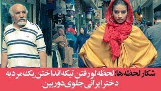 شکار لحظه ها: لحظه لو رفتن تیکه انداختن یک مرد به دختر ایرانی جلوی دوربین