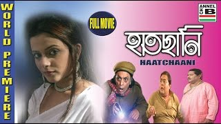 Haatchaani | Bengali Full Movie | World Premiere
