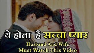 पति पत्नी सम्बन्ध 2 | Husband And Wife Love heart touching story | husband wife relationship