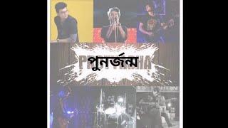 Punorjonmo by Protyasha