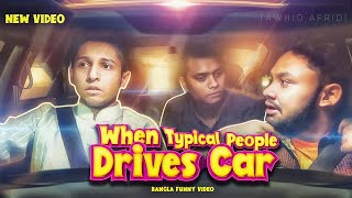 When Typical People Drives Car - Tawhid Afridi -  New Video 2017