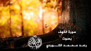 صوت هادئ ورهيب سورة الكهف الكاملة القارئ رعد محمد الكردي  Sorat Al-kahf جودة عالية HD