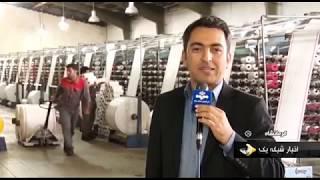 Iran Sepidan Gharb co. made Polypropylene bags manufacturer, Kermanshah كيسه و گوني پلي پروپيلن