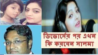 ডিভোর্সের পর এখন  কি করবেন সালমা - Bangla Singer Salma's Marriage News