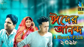 ঈদের আনন্দ    Eid Er Anonddo    Eid Special  Video    reuploaded    Durjoy Ahammed Saney
