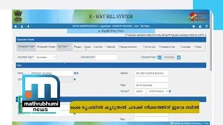 E-Way Bill: All You Wanted To Know| Money News, Episode 93| Mathrubhumi News