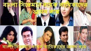 বাংলা সিনেমার নায়ক নায়িকাদের আসল নাম - orginal name of bd celebrities