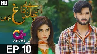 Is Chand Pay Dagh Nahin - Episode 10  A Plus ᴴᴰ  Firdous Jamal, Saba Faisal, Zarnish Khan uploaded on 21-01-2018 113007 views