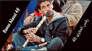 Danse Alaoui  45  رقص العلاوي
