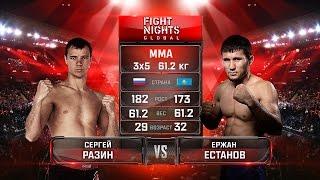 Сергей Разин vs. Ержан Естанов / Sergey Razin vs. Yerzhan Estanov