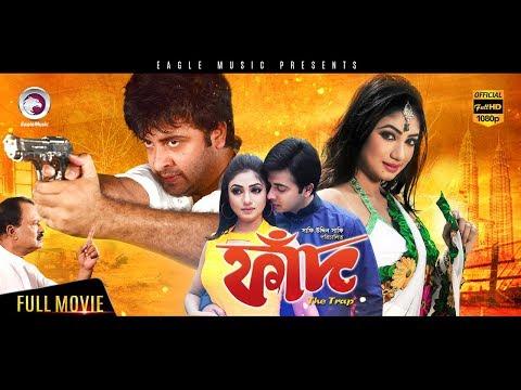 Xxx Mp4 Bangla Movie FAAD THE TRAP Shakib Khan Achol Bengali Full Movie Exclusive Release 2017 3gp Sex