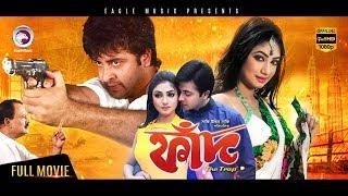Bangla Movie | FAAD - THE TRAP | Shakib Khan, Achol | Bengali Full Movie | Exclusive Release 2017